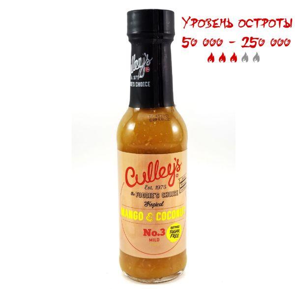 Острый соус Culley's Mango & Coconut