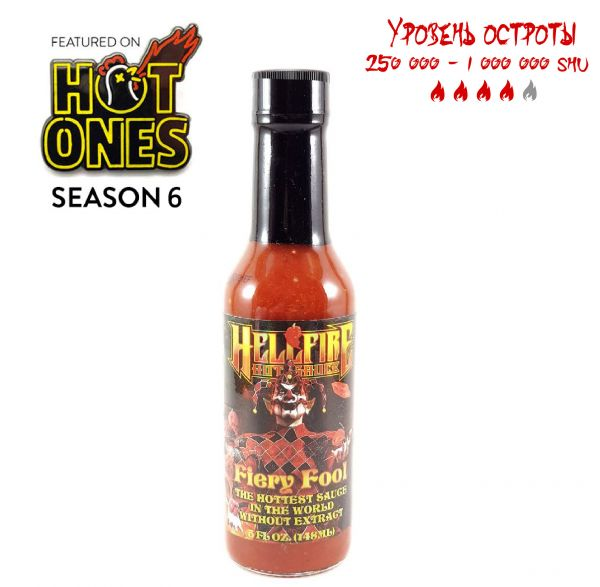 Гострий соус Hellfire Fiery Fool Hot Sauce