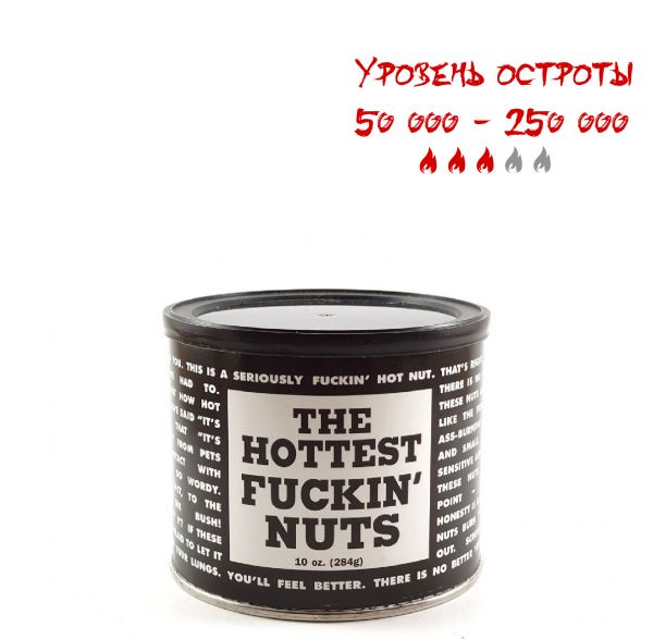 Горішки, арахіс Hottest Fuckin' Nuts