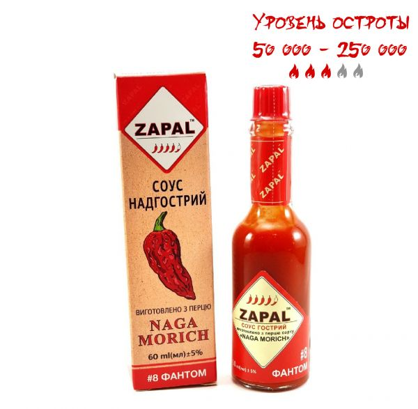 Гострий соус  #8 ФАНТОМ Zapal