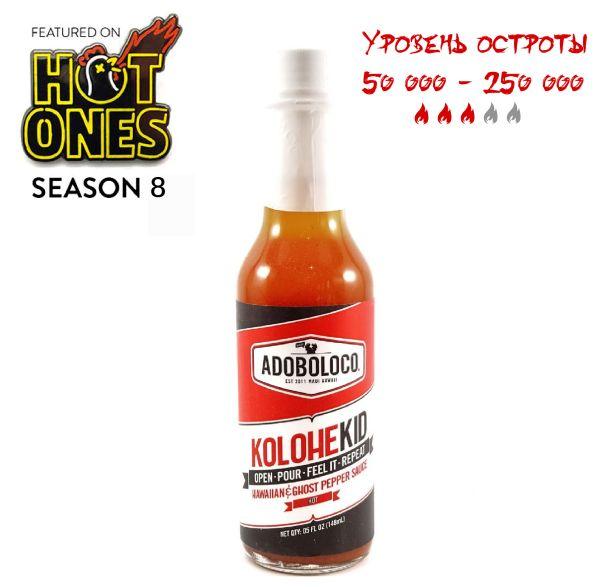 Гострий соус KoloheKid Hot Sauce