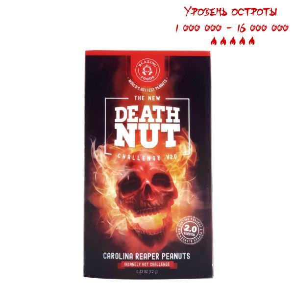 Самый острый в мире арахис DEATH NUT CHALLENGE VERSION 2.0