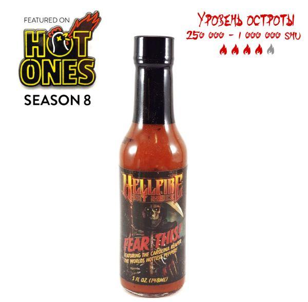 Гострий соус Hellfire Fear This! Reaper Hot Sauce